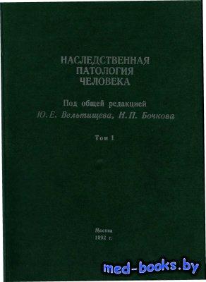 Наследственная патология человека. Том 1 - Вельтищев Ю.Е., Бочков Н.П. - 19 ...