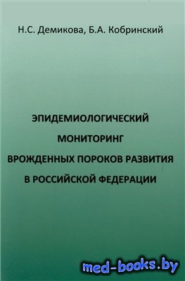Эпидемиологический мониторинг врожденных пороков развития в Российской Феде ...
