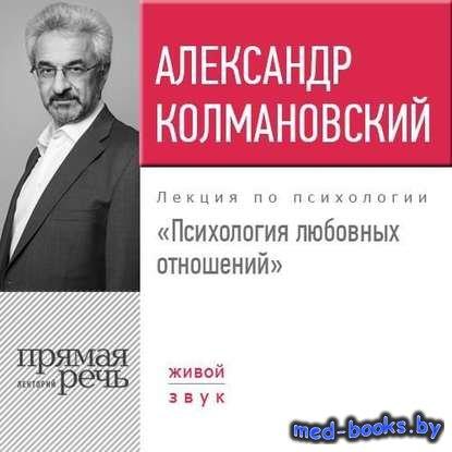 Лекция «Психология любовных отношений» - Александр Колмановский - 2017 год