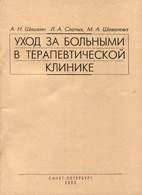 Уход за больными в терапевтической клинике - Шишкин А.Н., Слепых Л.A., Шевелева М.А. - 2003 год