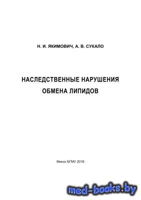 Наследственные нарушения обмена липидов - Якимович Н.И., Сукало А.В. - 2016 ...