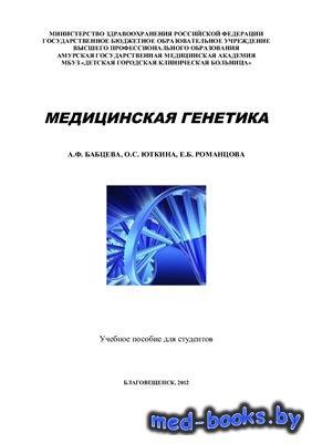 Медицинская генетика - Бабцева А.Ф., Юткина О.С., Романцова Е.Б. - 2012 год