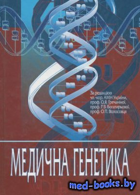Медична генетика - Гречаніна О.Я. - 2007 год
