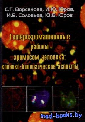 Гетерохроматиновые районы хромосом человека. Клинико-биологические аспекты  ...
