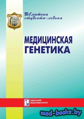 Медицинская генетика - Запорожан В.Н., Бажора Ю.И., Шевеленкова А.В., Чесно ...