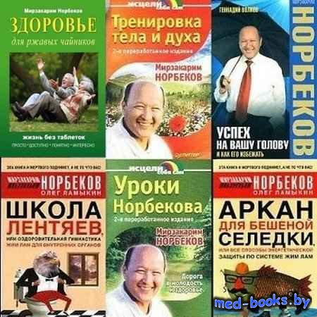 Мирзакарим Норбеков - Сборник сочинений (46 книг)