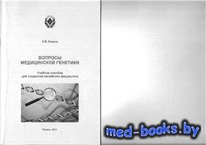 Вопросы медицинской генетики - Лорина Л.В. - 2011 год