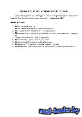 Сборник задач по медицинской генетике - Угольникова Е.Г.