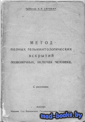 Метод полных гельминтологических вскрытий позвоночных, включая человека - Скрябин К.И. - 1928 год