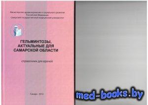 Гельминтозы, актуальные для Самарской области - Суздальцев А.А., Билёв А.Е. ...