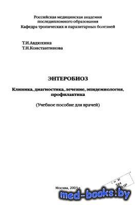 Энтеробиоз. Клиника, диагностика, лечение, эпидемиология, профилактика - Авдюхина Т.И., Константинова Т.Н. - 2003 год