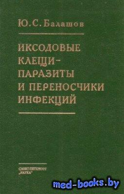 Иксодовые клещи - паразиты и переносчики инфекций - Балашов Ю.С. - 1998 год