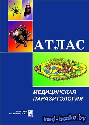 Медицинская паразитология: Атлас - Бажора Ю.И. и др. - 2001 год