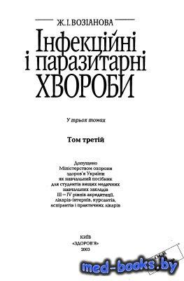 Інфекційні і паразитарні хвороби. Том 3 - Возіанова Ж.І. - 2003 год