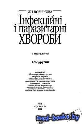 Інфекційні і паразитарні хвороби. Том 2 - Возіанова Ж.І. - 2002 год
