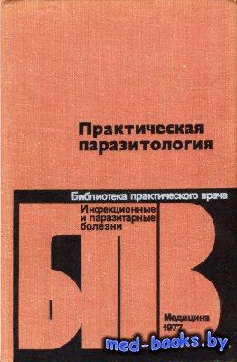 Практическая паразитология - Виноградов-Волжинский Д.В. - 1977 год