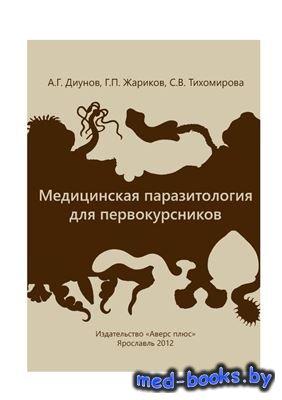 Медицинская паразитология для первокурсников - Диунов А.Г., Жариков Г.П., Т ...