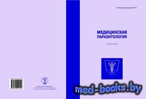 Медицинская паразитология - Дзюба Г.Т., Скурихина Ю.Е., Поздеева Е.С., Поле ...
