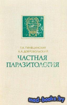 Частная паразитология. Том 2 - Гинецинская Т.А. Добровольский А.А. - 1978 год