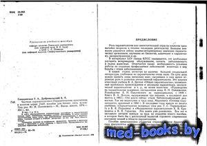 Частная паразитология. Том 1 - Гинецинская Т.А. Добровольский А.А. - 1978 год