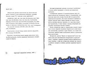 Сборник задач по паразитологии - Иванов И.Р., Кузьмина К.А. и др. - 1988 го ...