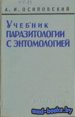 Учебник паразитологии с энтомологией - Осиповский А.И. - 1959 год