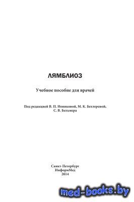 Лямблиоз - Новикова В.П., Бехтерева М.К., Бельмер С.В. - 2014 год