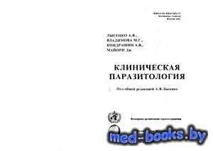 Клиническая паразитология - Лысенко А.Я., Владимирова М.Г., Кондрашин А.В.  ...