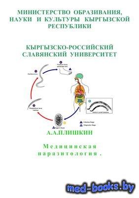 Медицинская паразитология. Часть 1 - Плишкин А.А. - 2007 год