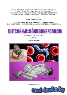Протозойные заболевания человека - Ходжаян А.Б. - 2013 год
