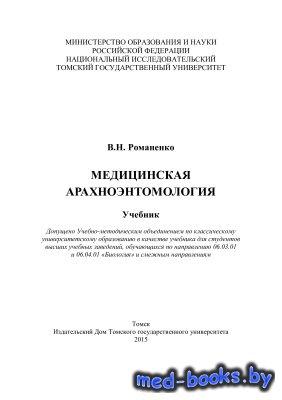 Медицинская арахноэнтомология - Романенко В.Н. - 2015 год