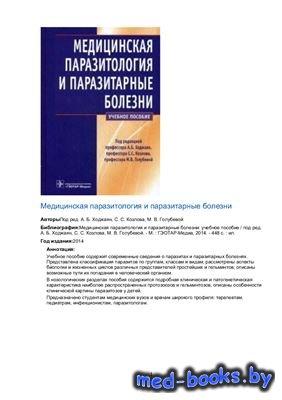Медицинская паразитология и паразитарные болезни - Ходжаян А.Б., Козлов С.С., Голубева М.В. - 2014 год