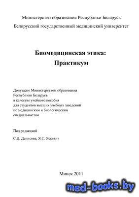 Биомедицинская этика: Практикум - Денисов С.Д., Яскевич Я.С. - 2011 год