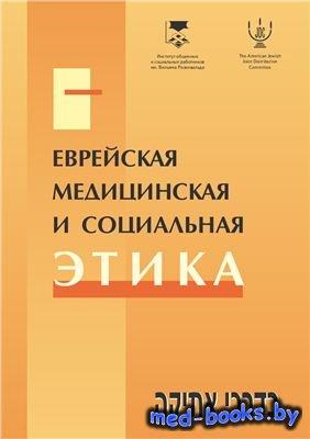 Еврейская медицинская и социальная этика: Избранные материалы - Бараш М. -  ...