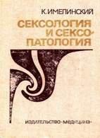Сексология и сексопатология - Имелинский К. - 1986 год