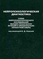 Нейропсихологическая диагностика - Хомская Е.Д. - 2007 год