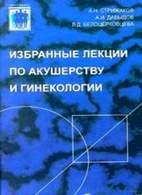 Избранные лекции по акушерству и гинекологии - Стрижаков А.Н., Давыдов А.И., Белоцерковцева Л.Д. - 2000 год