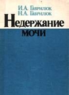 Недержание мочи - Гаврилюк И.А. Гаврилюк Н.А. - 1978 год