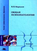 Общая психопатология - Марилов В.В. - 2002 год