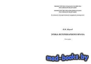 Этика ветеринарного врача - Жуков В.М. - 2004 год