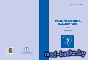 Медицинская этика и деонтология. Часть 3 - Ерохина Л.Д. и др. - 2017 год