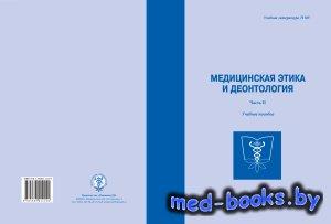 Медицинская этика и деонтология. Часть 2 - Ерохина Л.Д. и др. - 2017 год