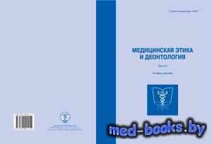 Медицинская этика и деонтология. Часть 1 - Ерохина Л.Д. и др. - 2017 год