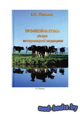 Професійна етика лікаря ветеринарної медицини - Панько I.C. - 2006 год