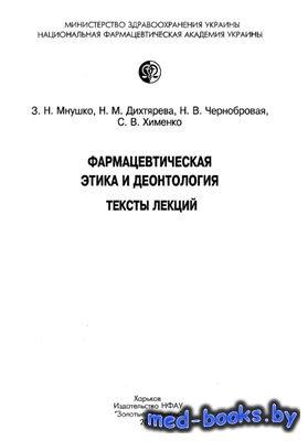Фармацевтическая этика и деонтология - Мнушко З.Н., Дихтярева Н.М., Чернобр ...