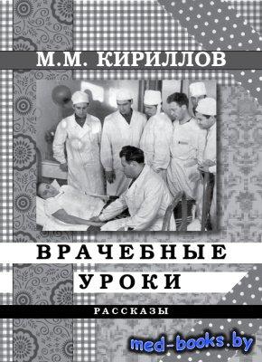 Врачебные уроки (сборник) - Кириллов М. - 2009 год