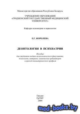 Деонтология в психиатрии - Королева Е.Г. - 2009 год