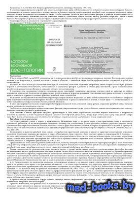 Вопросы врачебной деонтологии - Телешевская М.Э., Погибко Н.И. - 1978 год