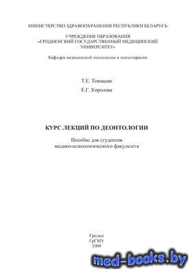 Курс лекций по деонтологии - Томащик Т.Е., Королева Е.Г. - 2008 год
