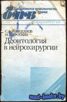 Деонтология в нейрохирургии - Ромоданов С. А, Бротман М.К. - 1990 год